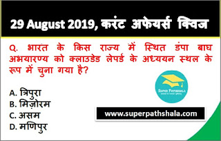 Daily Current Affairs Quiz 29 August 2019 in Hindi