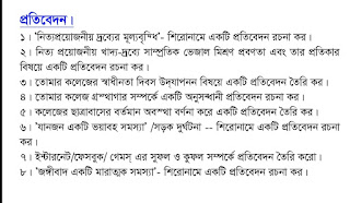 Hsc Bangla 2nd Paper Suggetion 2020   Hsc Suggetion 2020