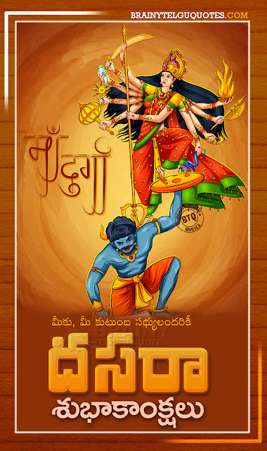 telugu quotes-navaraatri greetings in telugu-dussehra greetings in telugu-dussehra wallpapers free download