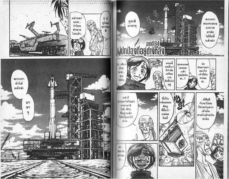 Karakuri Circus - หน้า 12