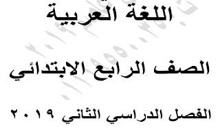 مذكرة اللغة العربية للصف الرابع الإبتدائي ترم ثاني