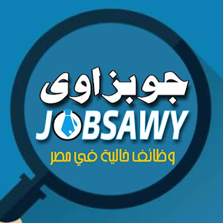 وظائف اليوم الخميس 3 اكتوبر 2019 وظائف خالية ج التخصصات 3/10/2019