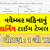 DD Giranar Home Learning Timetable November 2020 For STD 01 to 12 Gujarat