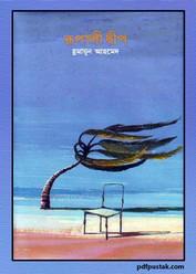 Rupali Dwip by Humayun Ahamed