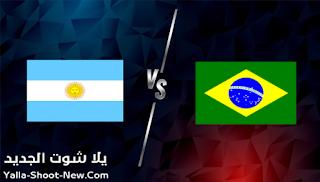 مشاهدة مباراة البرازيل والأرجنتين بث مباشر يلا شوت اليوم 05-09-2021 في تصفيات كأس العالم