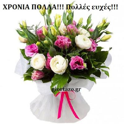 Ευχές για ονομαστικές εορτές και γενέθλια giortazo Χίλιες ευχές και χρόνια πολλά