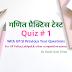 Math Practice Quiz - 01