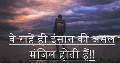Motivational Poem In Hindi for Students