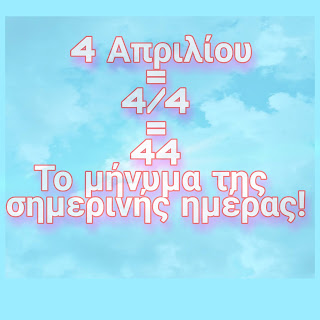 4 ΑΠΡΙΛΙΟΥ – 4/4- 44!!Τι σημαίνει αυτός ο αριθμός σήμερα;