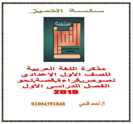مذكرة اللغة العربية للصف الأول الاعدادى الترم الأول 2018 للأستاذ أحمد فتحى