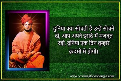 swami vivekananda thought in hindi