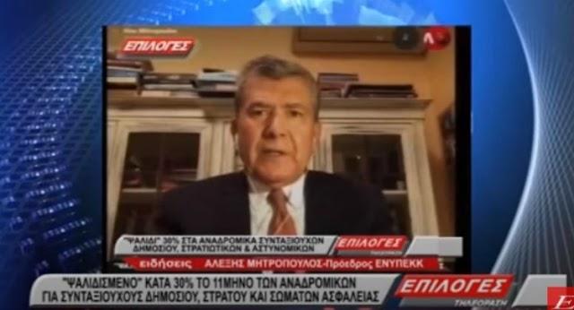 Μητρόπουλος: «Ψαλιδισμένο» κατά 30% το 11μηνο αναδρομικών για Απόστρατους-Δημόσιο (ΒΙΝΤΕΟ)