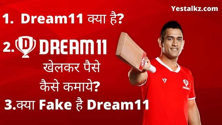 Dream11 से पैसे कैसे कमाये, Dream11 क्या है, Fake है Dream11?
