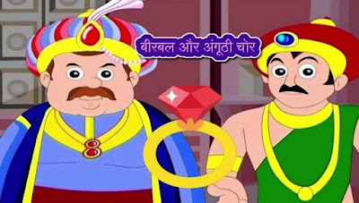Best Moral Story For Kids अंगूठी चोर और बीरबल,moral stories for kids,moral stories for kids in english,moral stories for children+hindi,moral stories for kids in english,moral stories for kids in hindi,moral stories for kids hindi,