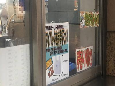 レジ袋は10円