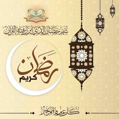 شهر رمضان الذى انزل فيه القران هدى للناس
