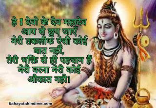 Shivratri-Shayari-in-Hindi