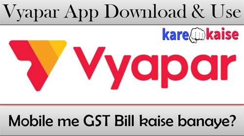 vyapar-app-mobile-me-gst-bill-kaise-banaye