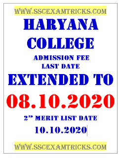MDU Affiliated Colleges Admission 2nd Merit List