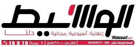 جريدة وسيط الدلتا عدد الجمعة 11 مايو 2018 م