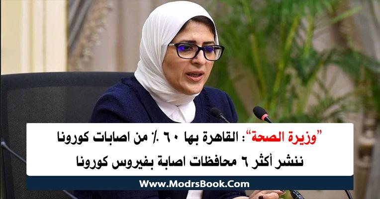 """""""وزيرة الصحة"""": القاهرة بها 60 % من اصابات كورونا ننشر أكثر 6 محافظات اصابة بفيروس كورونا"""