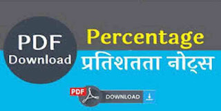Percentage Fraction table PDF Download