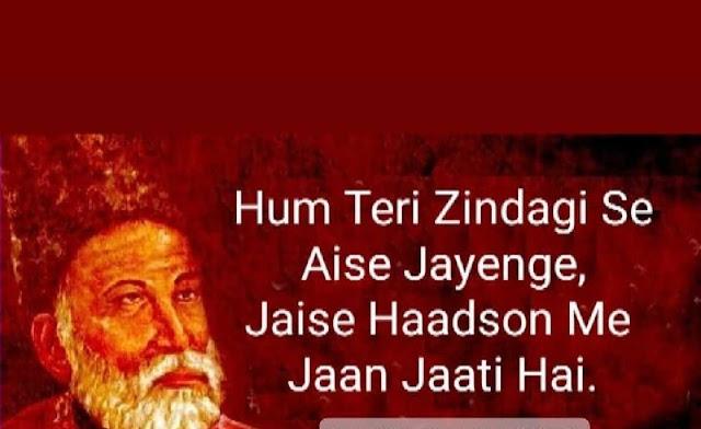 Urdu Shayari On Love In Urdu