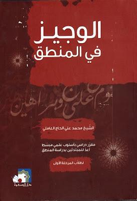 الوجيز في المنطق - الشيخ محمد علي الحاج العاملي , pdf