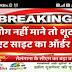 Big Breaking News : तेलंगाना के सीएम का बड़ा बयान , लोग नही माने तो शूट एट साइट का आर्डर