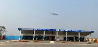 darbhanga-airport-will-be-vidyapati-airport