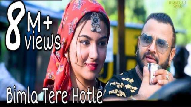 Bimla Tere Hotle Song mp3 Download - Kuldeep Sharma