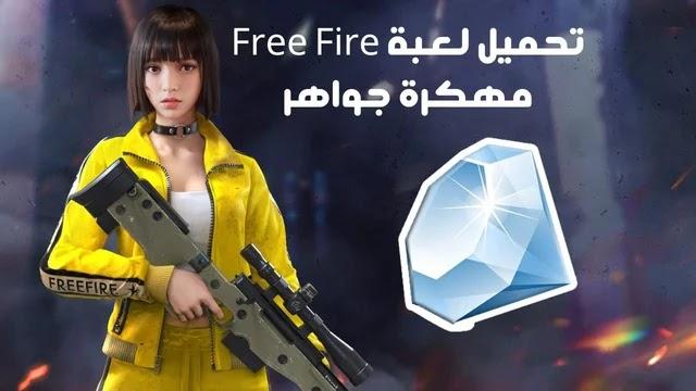 تحميل لعبة Free Fire مهكرة جواهر