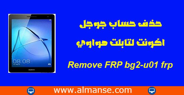 Remove FRP bg2-u01 frp