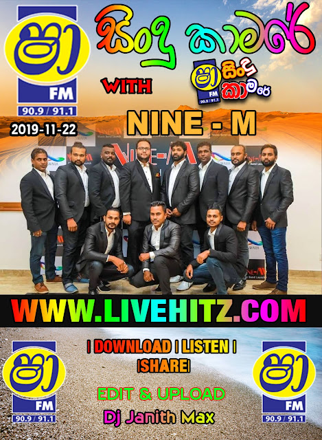 SHAA FM SINDU KAMARE WITH NINE M 2019-11-22