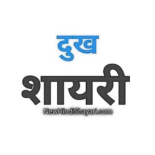 Very Sad Shayari in Hindi Dard shayari in Hindi