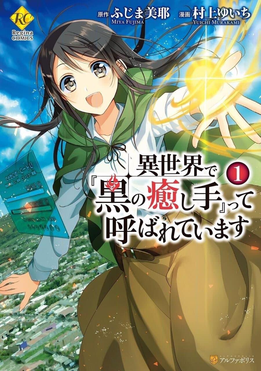Isekai de Kuro no Iyashi Te tte Yobarete Imasu ฮีลเลอร์ดำ ณ ต่างโลก ตอนที่ 1