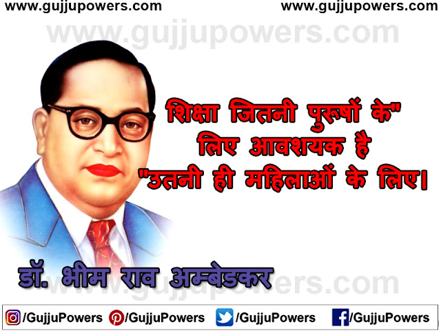 br ambedkar slogan in english