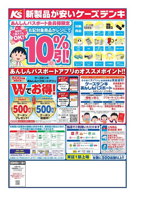 決算 お得なクーポン! ケーズデンキ/越谷レイクタウン店