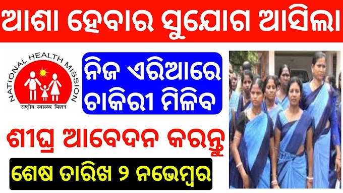 10th Pass Govt Jobs In Odisha 2020 asha job Vacancy in Berampur