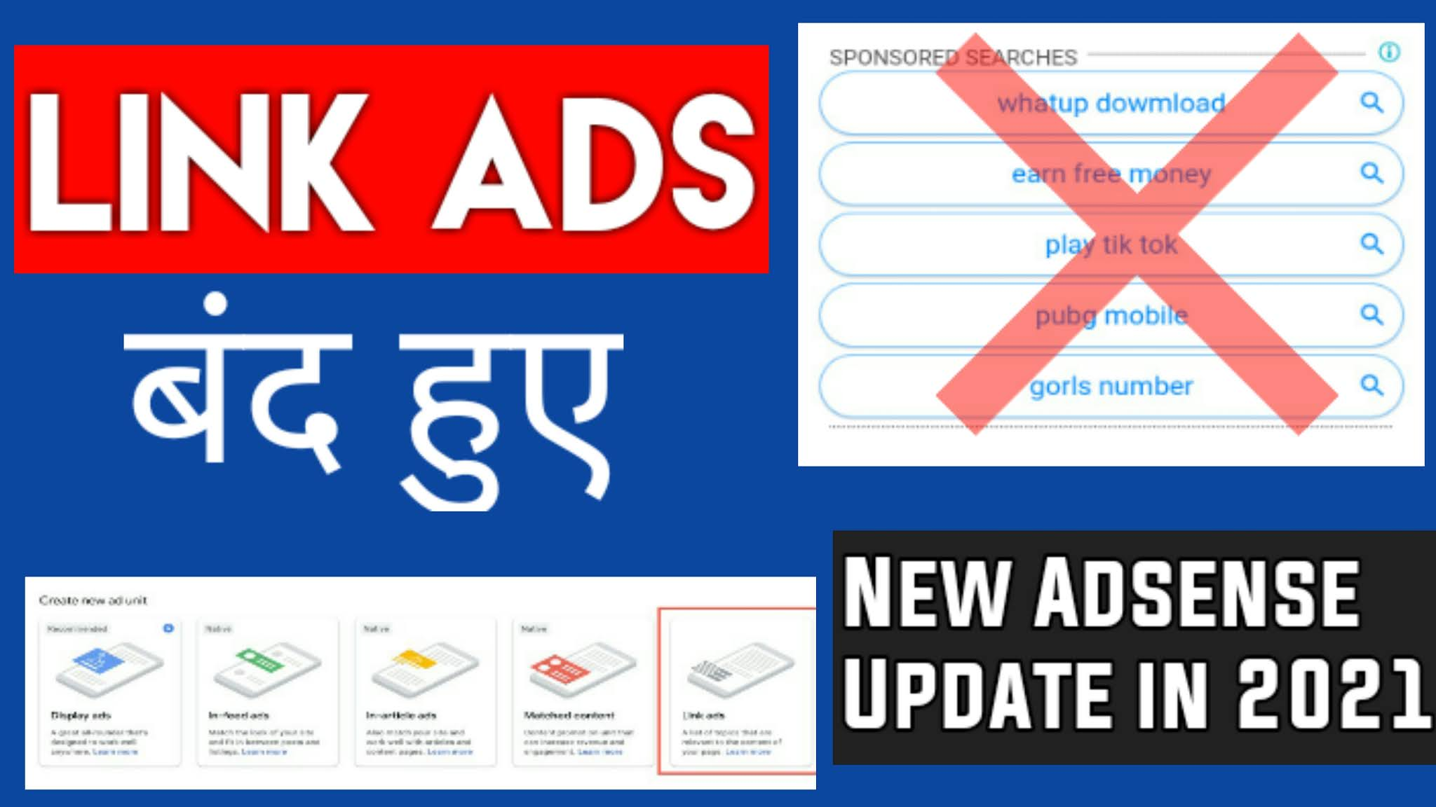 Link ads will be retired soon  New Adsense Update 2021