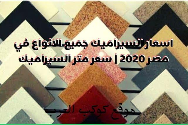 اسعار السيراميك جميع الانواع في مصر 2020 | سعر متر السيراميك