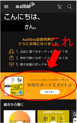 Audible(オーディブル)_今月のボーナスタイトル_月替わり無料作品