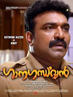 ganagandharvan character poster, kottayam nazeer, www.mallurelease.com
