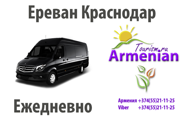 Автобус Ереван Краснодар