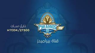 قناة بيراميدز HD الرياضية بث مباشر Pyramids TV HD Live Stream
