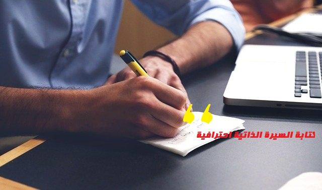 طريقة كتابة السيرة الذاتية CV احترافية