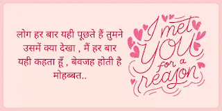 Love Shayari In Hindi For Girlfriend, Romantic Status Hindi Shayari