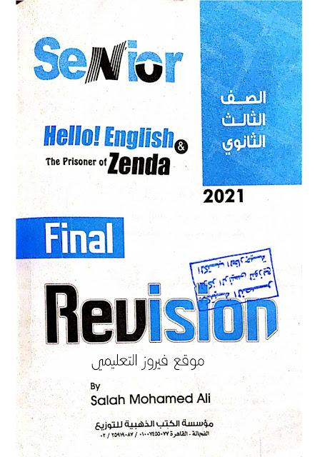 تحميل كتاب سنيور senior لغة انجليزية للصف الثالث الثانوي 2021