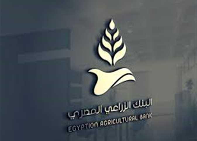وظائف البنك التنمية والائتمان الزراعى المصري 2021