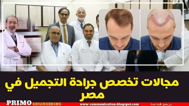 تعرف علي مجالات تخصص جراحة التجميل في مصر ومستقبل زراعة الشعر